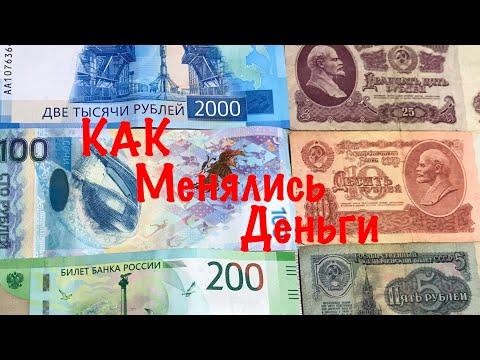 КАК МЕНЯЛИСЬ ДЕНЬГИ!!! Деньги СССР И России !!! Деньги! Money! Bills! Das Geld! L'argent! Factures!