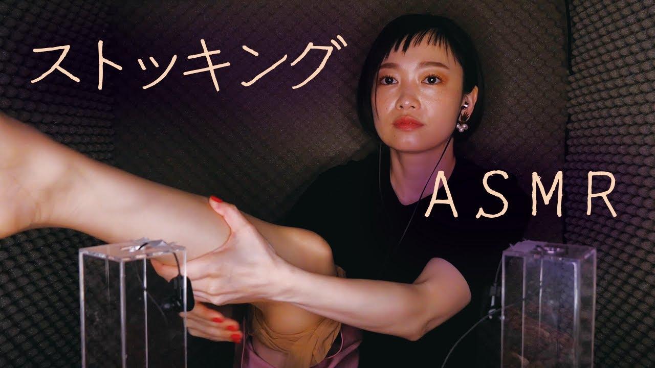 【ASMR】耳の奥がゾワっとするセクシーな音*ストッキング