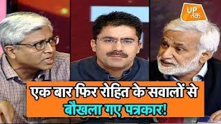 एक बार फिर रोहित के सवालों से बौखला गए पत्रकार!