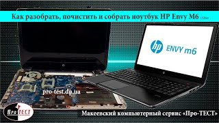 Как разобрать ноутбук HP Envy M6. Разборка и чистка ноутбука HP Envy M6 1326sr