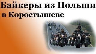 Байкеры из Польши в Коростышеве