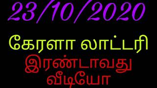 23/10/2020 Kerala lottery second video