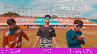 ຮັກເດ້ ฮักเด้ (So cute) - ສິດ ສອງແສນສີ່ x Kyo x Thay CPS 【Official MV】