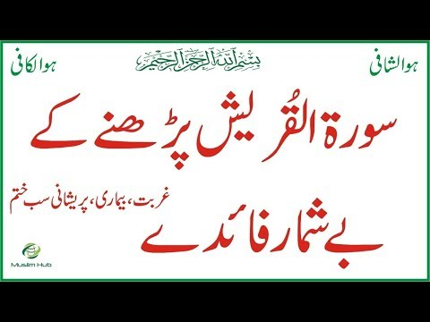 Surah Al Quraish Ke Fawaid   Surah Al Quraish Ke Herat Angez Fawaid   YouTube