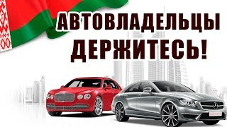 ИЗМЕНЕНИЯ ДЛЯ АВТОВЛАДЕЛЬЦЕВ БЕЛАРУСИ.На сайте МВД можно будет проверить данные об авто.