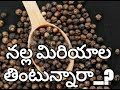 Health Benefits of Black Pepper in Telugu | Black Pepper for weight loss