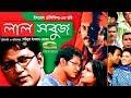 Lal Shobuj | Full Movie || Mahfuz Ahmed, Shimla, Salauddin Lavlu | HD1080p | Bangla Movie
