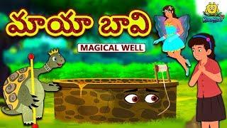 Telugu Stories for Kids - మాయా బావి | Magical Well | Telugu Kathalu | Moral Stories | Koo Koo TV