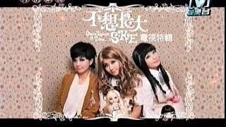【s.h.e】不想長大 電視特輯   Selina 任家萱, Hebe 田馥甄, Ella 陳嘉樺    2006-01-22