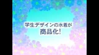 モード学園×HAL×東レの産学連携ケーススタディ「モードな水着でHeali...