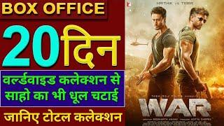 WAR Box Office Collection | Hrithik Roshan | Tiger Shroff | WAR Movie Collection Day 20 | #WAR