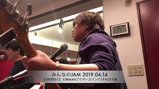 みんなのJAM #MUSIC #JAMMING #バンド #jpop #大事MANブラザーズバンド ...