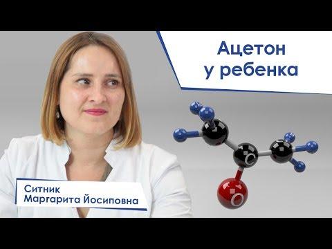 Ацетон у ребенка   Ситник Маргарита Иосифовна