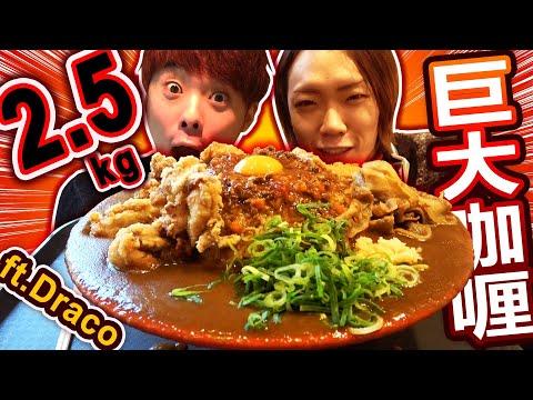 日本的超級大胃王挑戰20分鐘內吃超巨大咖哩就免費的店!竟然以驚人的時間完食...【Ft draco】