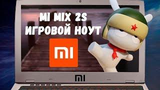 ИГРОВОЙ НОУТБУК XIAOMI, Mi Mix 2S представили!