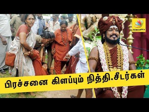 நிலங்களை ஆக்கிரமிக்கும் நித்தியானந்தா | Swami Nithyananda in Land Controversy | Latest Tamil News