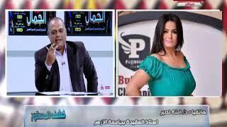 الدكتورة آمنة نصير توجه رسالة نارية لـسما المصري: ابدعي فيما تعرفيه !!