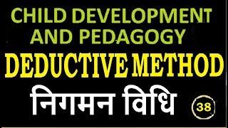 Deductive Method निगमन विधि