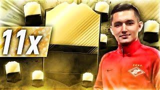 FIFA 17   11 ИНФОРМОВ ЗА ВИКЕНД ЛИГУ!!!