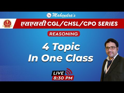 SSC CGL/CHSL/CPO SERIES | Reasoning | 4 Topic In One Class | By Kuldeep Mahendras