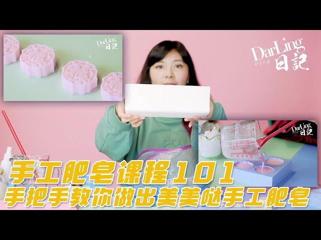 【Darling Vlog】手工肥皂课程101,手把手教你做出美美哒手工肥皂