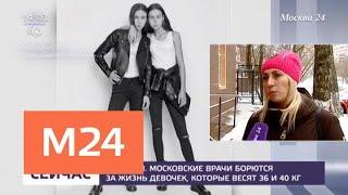 Две 14-летних сестры с анорексией оказались в больнице Москвы - Москва 24