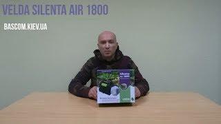 Аэратор Silenta Air Outdoor 1800 | Быстрый обзор