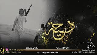دحه هجوله ع الرايق #  يا الربع شدو عليهي    انس ابوجليدان و بكر ابوجليدان 2020
