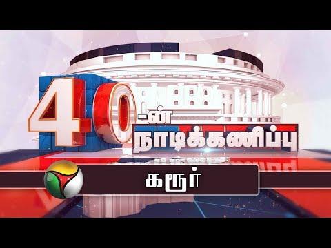 40-ன் நாடிக்கணிப்பு | Karur parliamentary constituency | 19/02/2019 | Election 2019