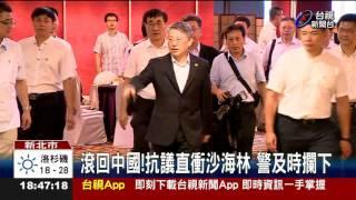 滾回中國!抗議直衝沙海林警及時攔下