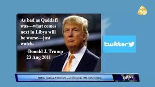 تقرير / تغريدات ترامب على تويتر بشأن ليبيا وسياسته المحتملة  تجاهها