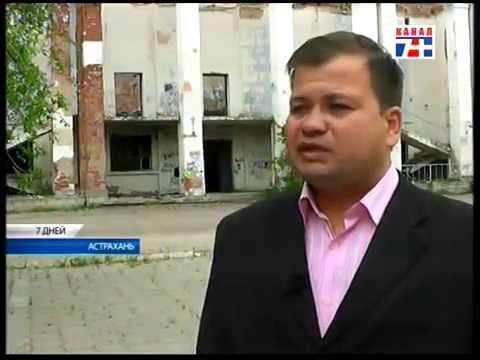 Опасный объект в городе Астрахань , канал 7+