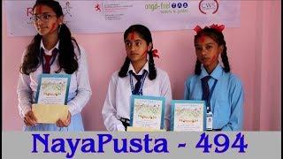 NayaPusta - 494