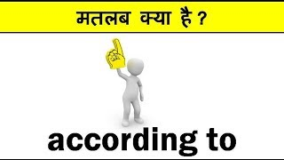 ACCORDING TO ka use vocabulary made EASIEST learn etymology by puneet biseria in hindi