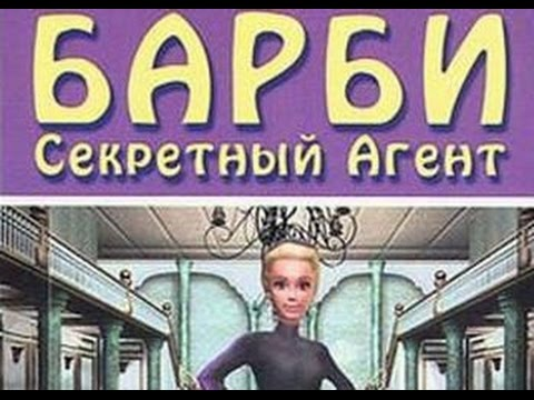 Игра - Барби Секретный Агент  Операция Гималаи