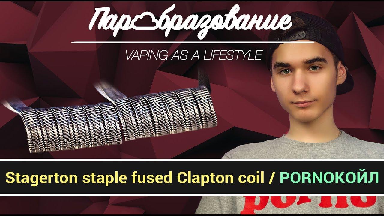 Койлы. Койл – это спираль, которая имеется в каждой электронной сигарете. В соответствии с типом намотки меняется вкус. Микрокойлы отличаются.