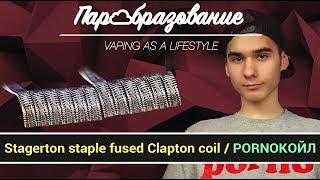 Как намотать порно койл Stagerton staple fused Clapton coil