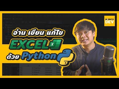 เทคนิคไว ๆ อ่าน เขียน แก้ไข EXCEL ด้วย Python 3