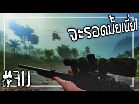 🎮 FARCRY5 สงครามเวียดนาม 4  สไนเปอร์ vs. เฮลิคอปเตอร์!!!