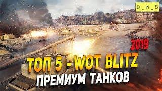 Топ 5 прем танков для фарма! | D_W_S | Wot Blitz