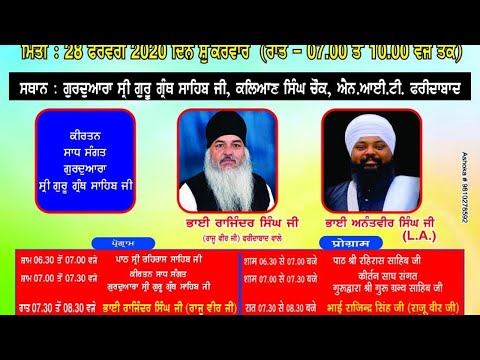 Live-Now-Gurmat-Kirtan-Samagam-From-Faridabad-Haryana-28-Feb-2020