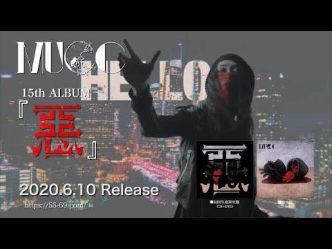 MUCC / 惡 -JUSTICE- MUSIC VIDEO
