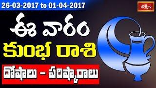 Aquarius Weekly Horoscope By Sankaramanchi || 26 March 2017 - 01 April 2017 || Bhakthi TV