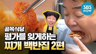 [백종원의 골목식당] 스페셜 '평가를 잊게하는 찌개 백반집 2편!' / 'Backstreet' Special   SBS NOW