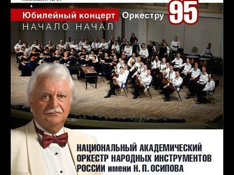 Оркестр Осипова. 95 летний юбилей / ТЕЛЕверсия