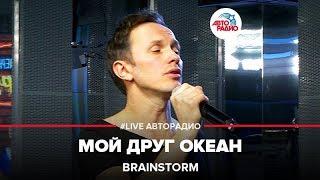 Brainstorm - Мой Друг Океан (#LIVE Авторадио)