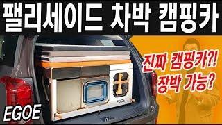 현대 팰리세이드로 차박 캠핑카를 만들어봤다! 진짜 캠핑카 수준의 차박 가능할까요? (Hyundai Palisade EGOE NEST)