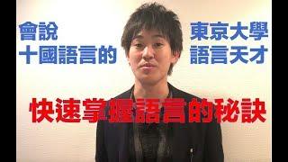會說十國語言的東京大學語言天才告訴你語言學習的經驗和秘訣【秋山雙語時間特別期】