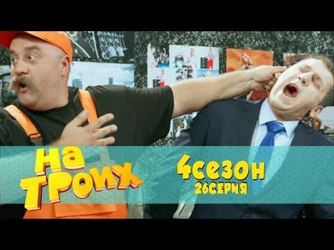 Юмористический сериал На троих 4 сезон 26 серия Дизель Студио Украина 2018