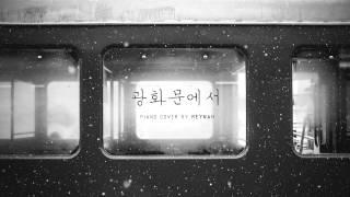 """""""광화문에서 (At Gwanghwamun)"""" Piano Cover 피아노 커버 - Kyuhyun 규현"""